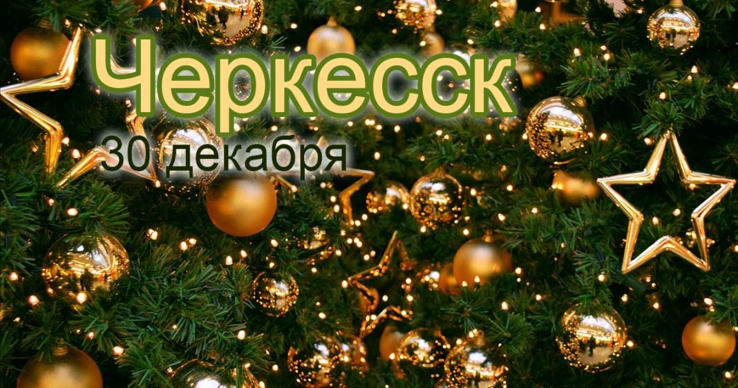 Новогодний концерт с участием звезд «Звук-М» пройдет в Черкесске