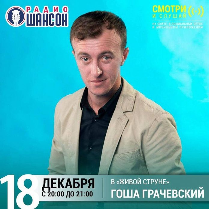 Gosha Grachevsky live on Radio Chanson