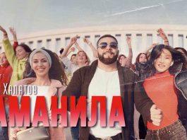 «Заманила» - новый трек и видео от Артура Халатова!