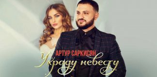 """Meet the new track of Arthur Sargsyan - """"Stealing the bride"""""""