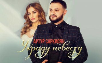 "Meet the new track of Arthur Sargsyan - ""Stealing the bride"""
