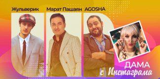 Марат Пашаян, Жульверик и Агоша представили новый трек – «Дама с Инстаграма»