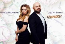 "Georgy Gaziyan and Svetlana Berezhnaya recorded a duet - ""Watch""!"