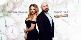 """Georgy Gaziyan and Svetlana Berezhnaya recorded a duet - """"Watch""""!"""