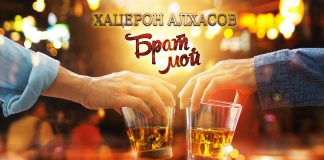 "Khatseron Alkhasov ""My brother"" - premiere of the mini-album!"