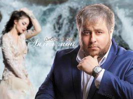 Дибир Абаев «Ангел мой». Премьера сингла и клипа!