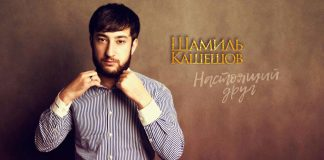 "Shamil Kasheshov ""True Friend"" - premiere of the track"