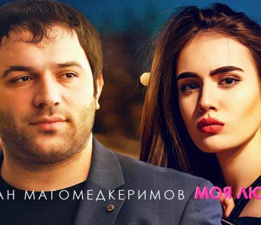 Рейсан Магомедкеримов. «Моя любовь»