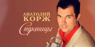 Премьера альбома - Анатолий Корж «Страницы»!