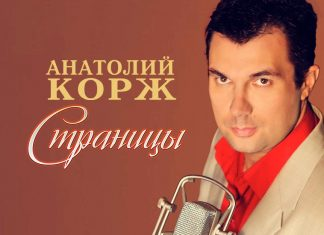 """Premiere of the album - Anatoly Korzh """"Pages""""!"""