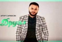 "Arthur Sargsyan ""Friends"" - the premiere of the single!"