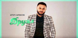 "Arthur Sargsyan ""Friends"" - the premiere of the single!"