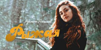 """Azamat Pheskhov presented a remake of the song """"Redhead""""!"""