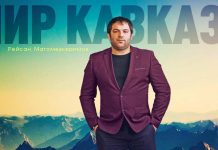 "Reisan Magomedkerimov ""Peace to the Caucasus"" - premiere of the single"