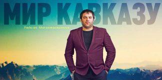 "Reisan Magomedkerimov ""Peace to the Caucasus"" - premiere of the single"