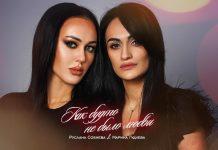 Руслана Собиева и Марина Гудиева записали дуэтную песню!