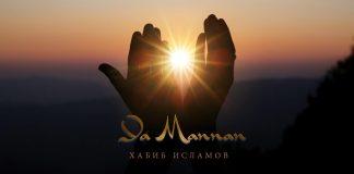 Вышел новый сингл Хабиба Исламова – «Ya Mannan»!