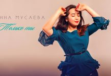 """Zhanna Musaeva presented the single """"Only You""""!"""