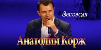 Слушать и скачать альбом Анатолия Коржа «Заповеди»