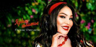 """Listen and download Oksana Dzhelieva's song """"Bright Dress"""""""