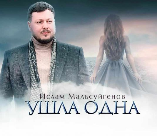 """Listen and download the song of Islam Malsuigenov """"Left Alone"""""""