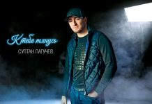 Султан Лагучев презентовал авторский трек «К тебе тянусь»