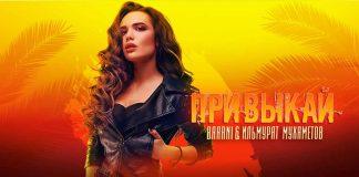 Премьера: Baarni и Ильмурат Мухаметов – «Привыкай»