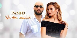 Вышла новая песня Рамиза Бабаева – «Где ты, милая»