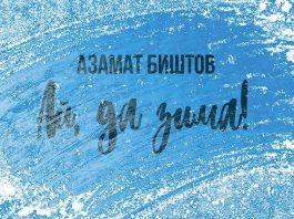 Слушать и скачать песню Азамата Биштова «Ай да зима!»