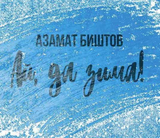 """Listen and download Azamat Bishtov's song """"Ah yes winter!"""""""