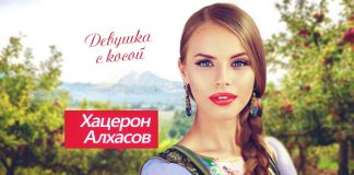 "Listen and download the mini-album of Khatseron Alkhasov ""Girl with a scythe"""