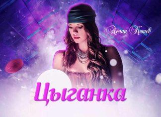 "Listen and download Aslan Kyatov's song ""Gypsy"". Premiere 2020"