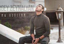 Sergey Zeynalyan «Мы взлетим» - новый трек!