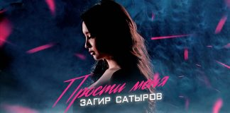 """A new single of Zagir Satyrov has been released - """"Forgive me""""!"""