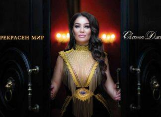 Оксана Джелиева «Прекрасен мир» - премьера сингла!
