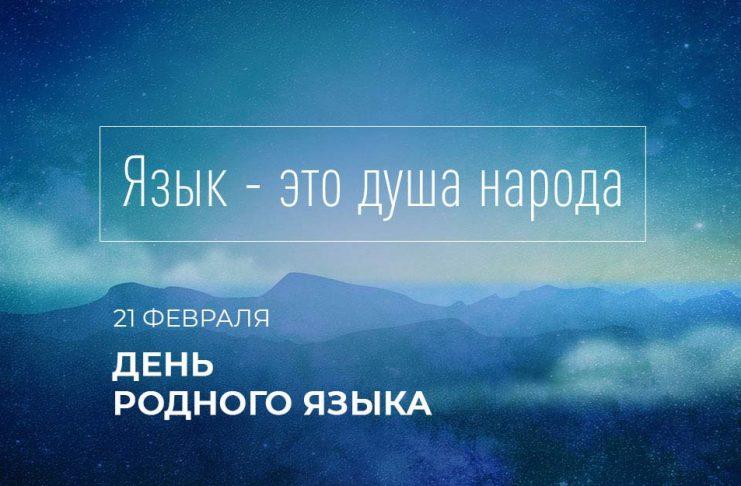 Песни в честь Дня родного языка. 21 февраля 2020 гда.