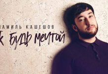 """Shamil Kasheshova presented his version of the song """"So be a dream"""""""