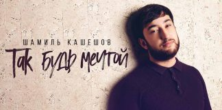 Шамиль Кашешова представил свою версию песни «Так будь мечтой»